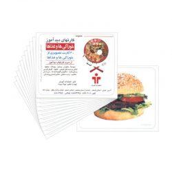 فلش کارت دید آموز سری خوراکی ها و غذاها