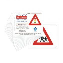 فلش کارت علائم راهنمایی و رانندگی
