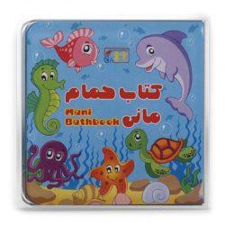 کتاب حمام مانی طرح حیوانات دریایی