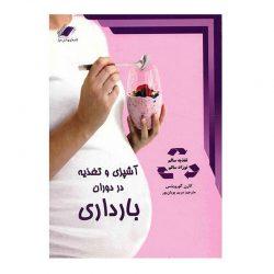 کتاب آشپزی و تغذيه در دوران بارداری