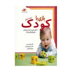 کتاب بازی با کودک از تولد تا ۱ سالگی