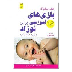 کتاب بازی های آموزشی برای نوزاد