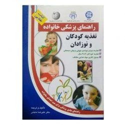 کتاب تغذیه کودکان و نوزادان