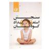 کتاب سنجش استعداد کودکان