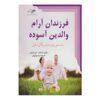 کتاب فرزندان آرام والدین آسوده