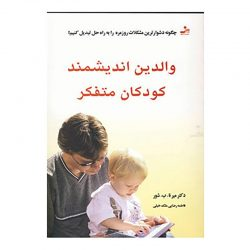 کتاب والدین اندیشمند کودکان متفکر