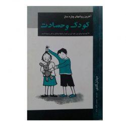 کتاب کودک و حسادت