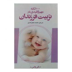 کتاب ۱۰۰۰ نکته مهم و کلیدی در تربیت فرزندان
