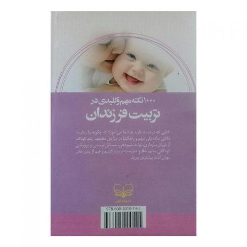 کتاب ۱۰۰۰ نکته مهم و کلیدی در تربیت فرزندان1