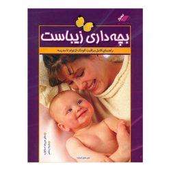 کتاب بچه داری زیباست