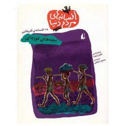 کتاب داستان بچه های کوزه ای