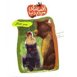 کتاب داستان پسر جنگل