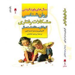 کتاب روان شناسی مشکلات رفتاری کودکان