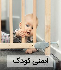 ایمنی کودک