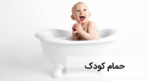 حمام کودک