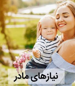 نیازهای مادر