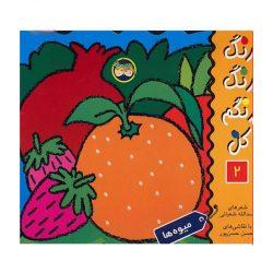 کتاب رنگ رنگ رنگم کن ۲ میوه ها