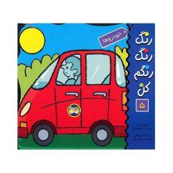 کتاب رنگ رنگ رنگم کن ۵ خودروها