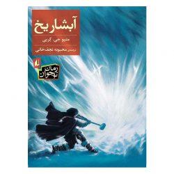 کتاب داستان آبشار یخ اثر متیو جی. کِربی