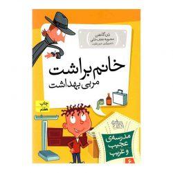 کتاب داستان خانم براشت مربی بهداشت