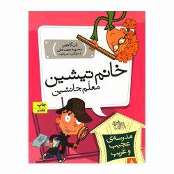 کتاب داستان خانم تیشن معلم جانشین