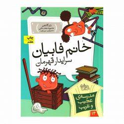 کتاب داستان خانم فابیان سرایدار قهرمان