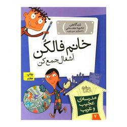 کتاب داستان خانم فالکن آشغال جمع کن