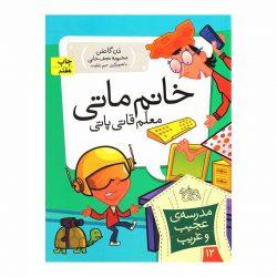 کتاب داستان خانم ماتی معلم قاتی پاتی