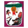 کتاب قصه آقای روباه شگفت انگیز
