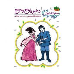 کتاب قصه دختر نارنج و ترنج