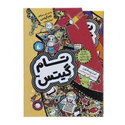 کتاب مجموعه تام گیتس ۵ جلدی اثر لیز پیشون
