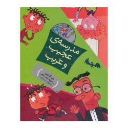 کتاب مجموعه داستان مدرسه عجیب و غریب اثر دَن گاتمَن