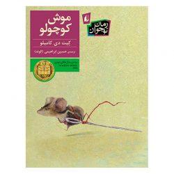 کتاب داستان موش کوچولو