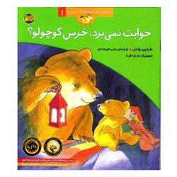 کتاب قصه خوابت نمی برد، خرس کوچولو؟