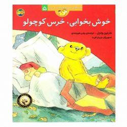 کتاب قصه خوش بخوابی، خرس کوچولو