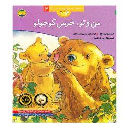 کتاب قصه من و تو، خرس کوچولو