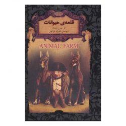کتاب قلعه ی حیوانات اثر جورج اورول
