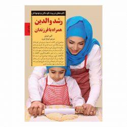 کتاب رشد والدین همراه با فرزندان