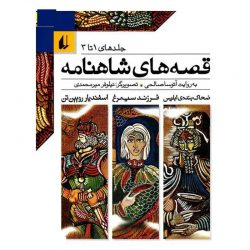 کتاب قصه های شاهنامه - جلدهای ۱ تا ۳