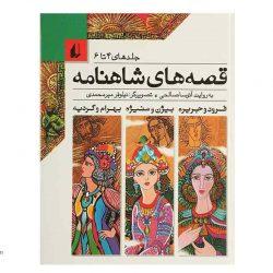 کتاب قصه های شاهنامه - جلدهای ۴ تا ۶