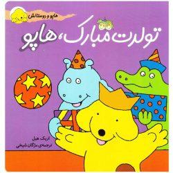 کتاب تولدت مبارک هاپو