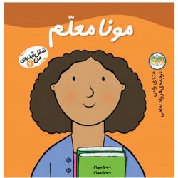 کتاب شغل آینده من ۲ مونا معلم