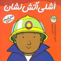 کتاب شغل آینده من ۶ اشلی آتش نشان