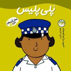 کتاب شغل آینده من ۷ پلی پلیس