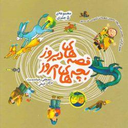 کتاب قصه های دیروز بچه های امروز (مجموعه 5 جلدی)
