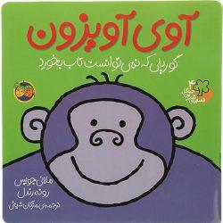 کتاب قصه های شیرین جنگل ۴ آوی آویزون