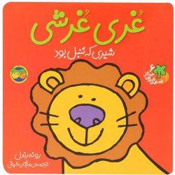 کتاب قصه های شیرین جنگل 6 غری غرشی