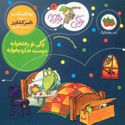 کتاب وگی تو رختخوابه دوست نداره بخوابه