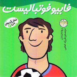 کتاب شغل آینده من 3 فابیو فوتبالیست