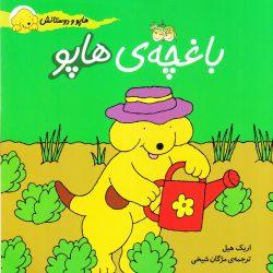 کتاب باغچه ی هاپو